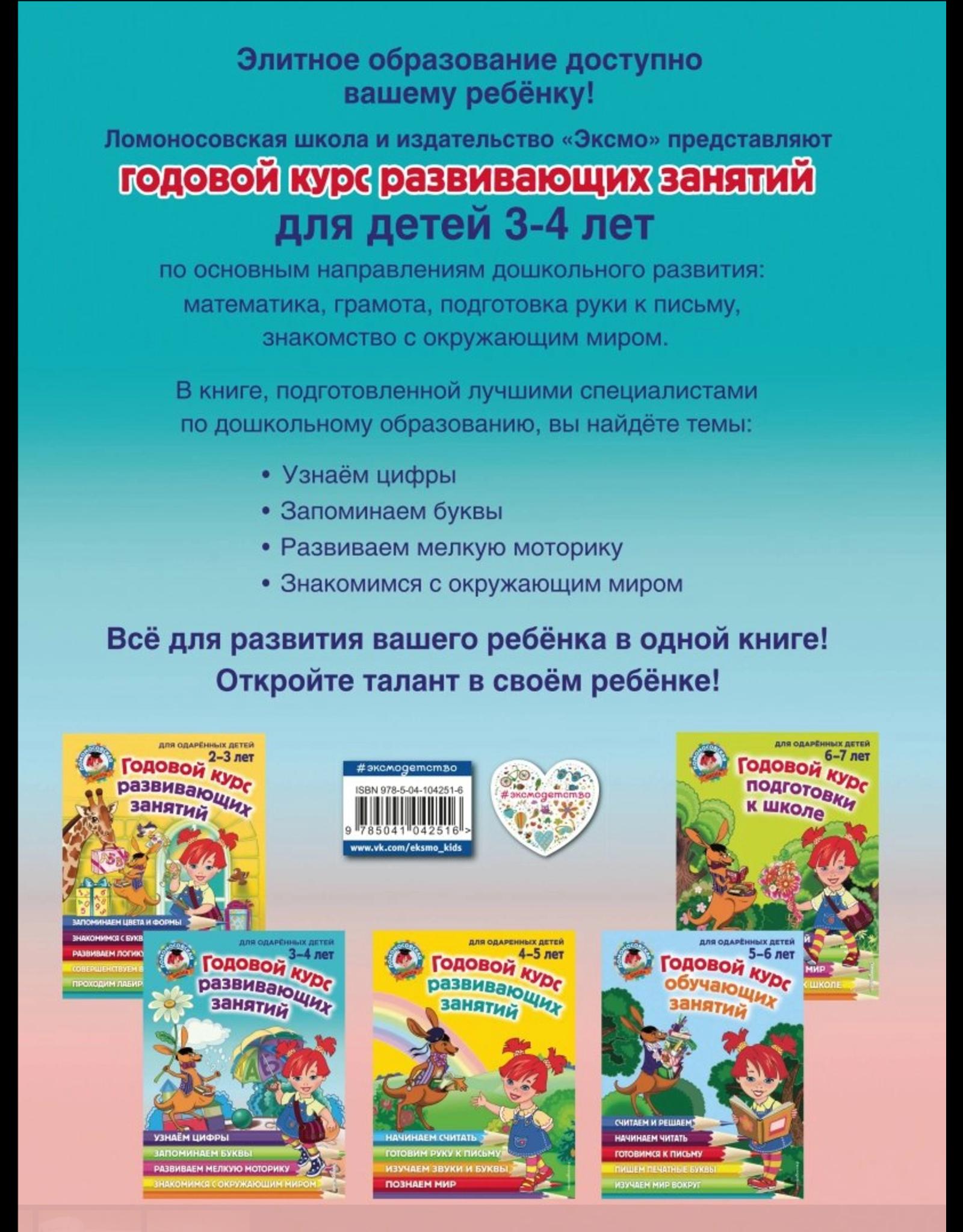 Годовой Курс Развивающих Занятий, 3-4 лет