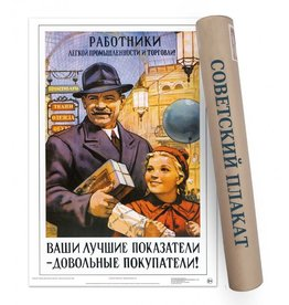 USSR Poster, Работники