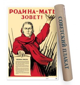 USSR Poster, Родина - Мать Зовет!