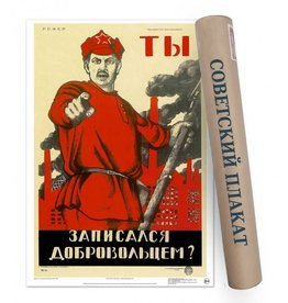 USSR Poster, Ты! Записался Добровольцем?