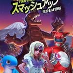 AEG Smash Up: Big in Japan