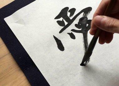 Japanese Calligraphy Brushes