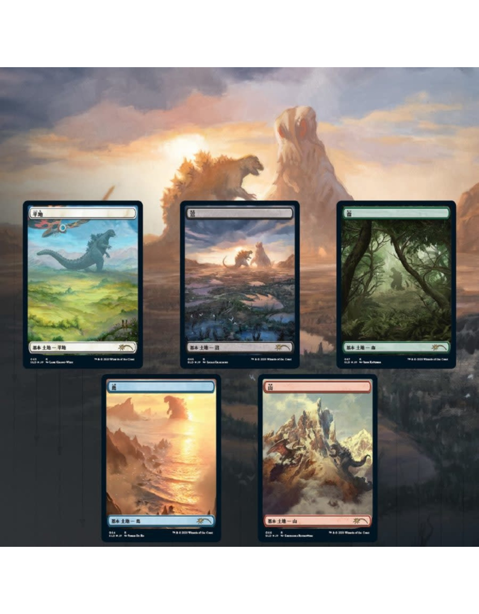 Wizards of the Coast Secret Lair Drop: The Godzilla Lands