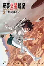 Kodansha Comics Battle Angel Alita Mars Chronicles Vol 02