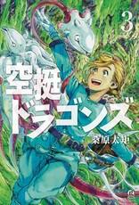 Kodansha Comics Drifting Dragons GN Vol 03
