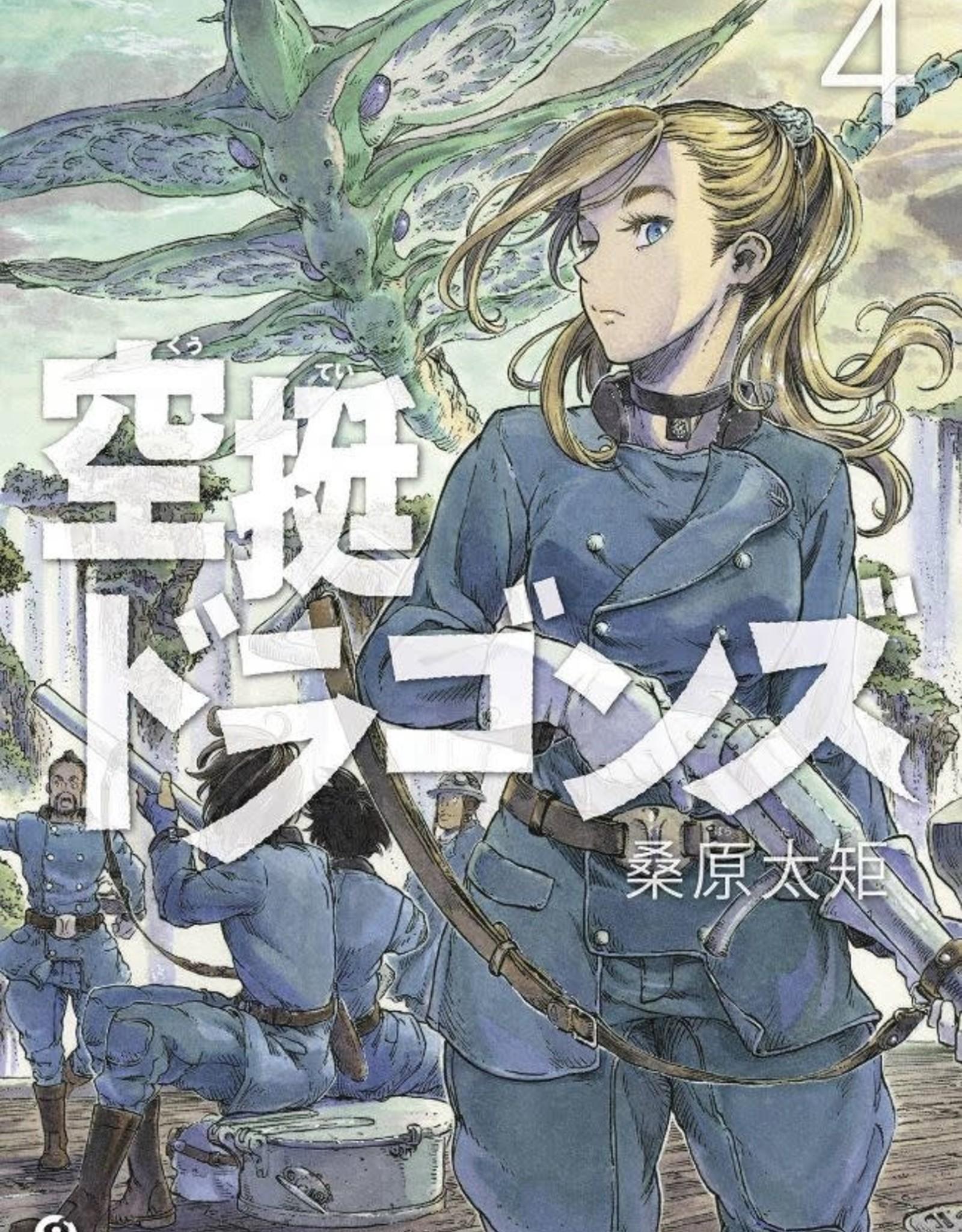 Kodansha Comics Drifting Dragons GN Vol 04