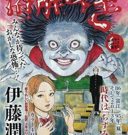 Vertical Comics Junji Itos Dissolving Classroom GN
