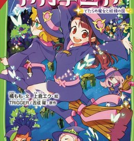 Yen Press Little Witch Academia The Nonsensical Witch and the Country of the Fairies