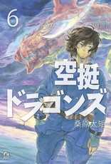 Kodansha Comics Drifting Dragons GN Vol 06