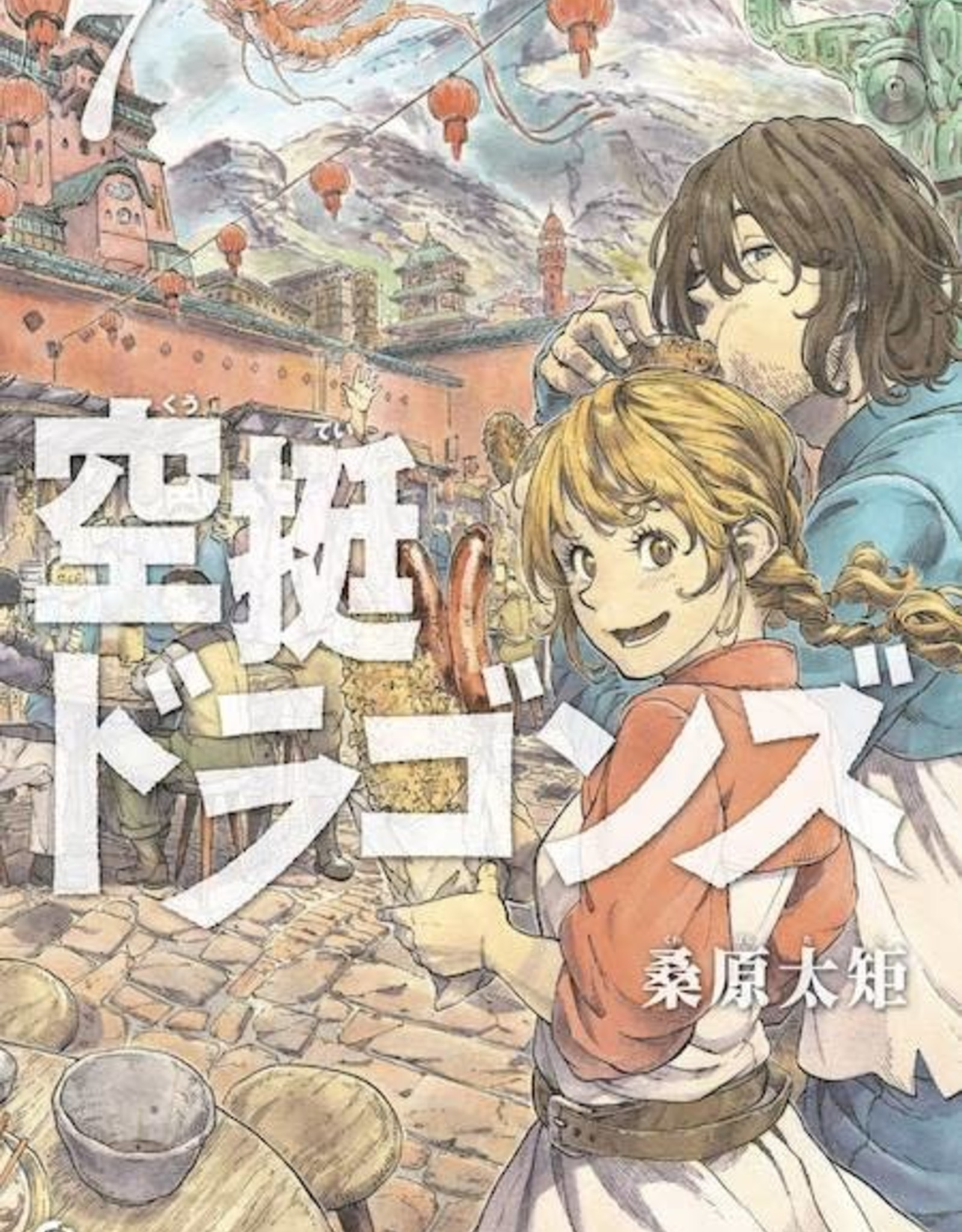 Kodansha Comics Drifting Dragons GN Vol 07
