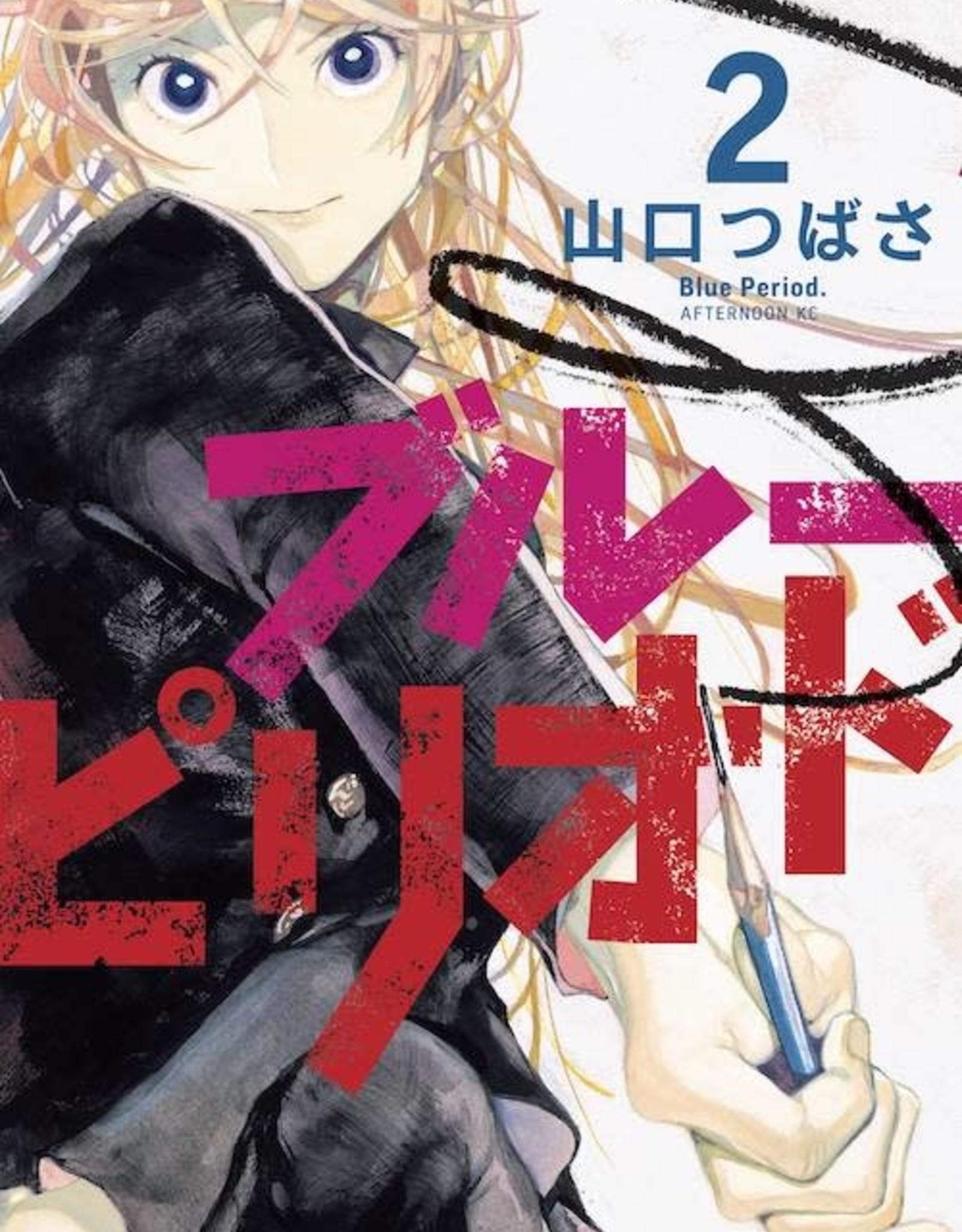 Kodansha Comics Blue Period Vol 02 GN