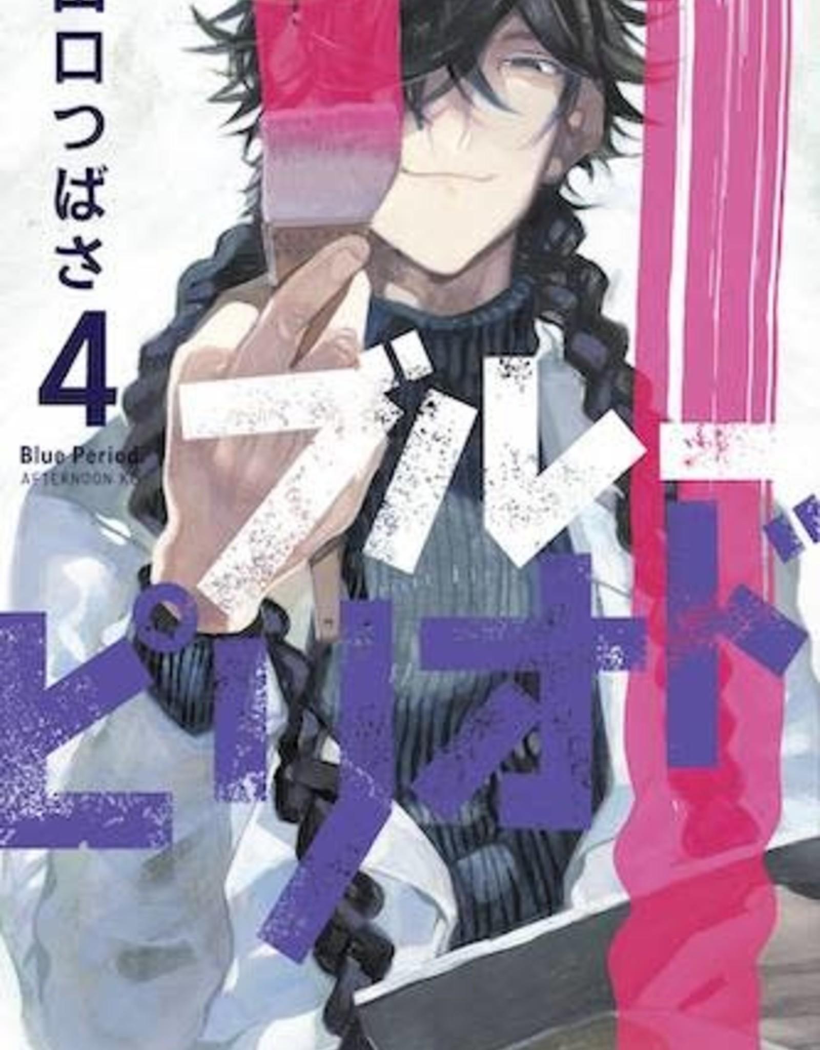 Kodansha Comics Blue Period Gn Vol 04