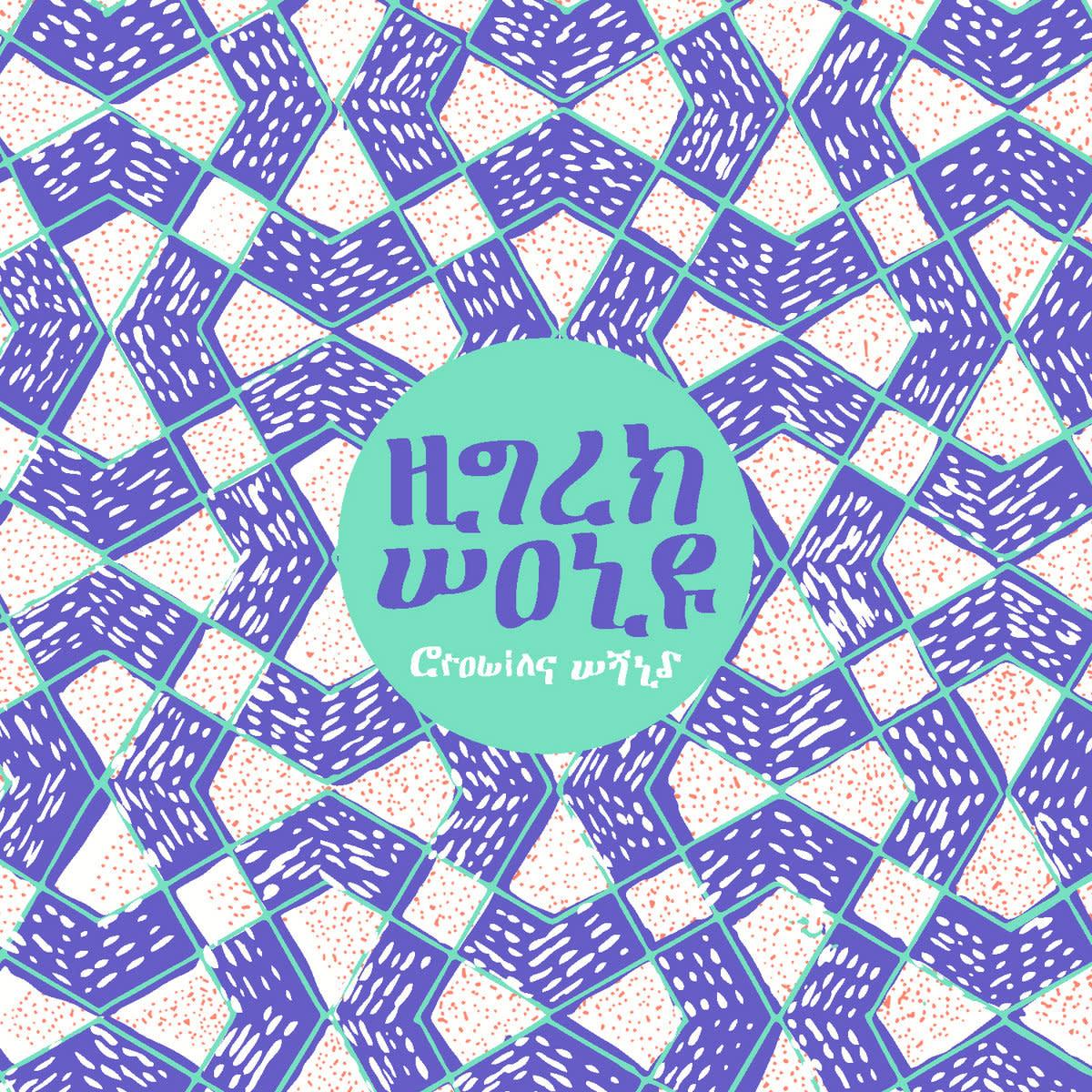 High Wolf • Growing Wild-1