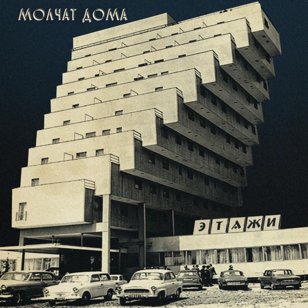 Molchat Doma • Etazhi-1