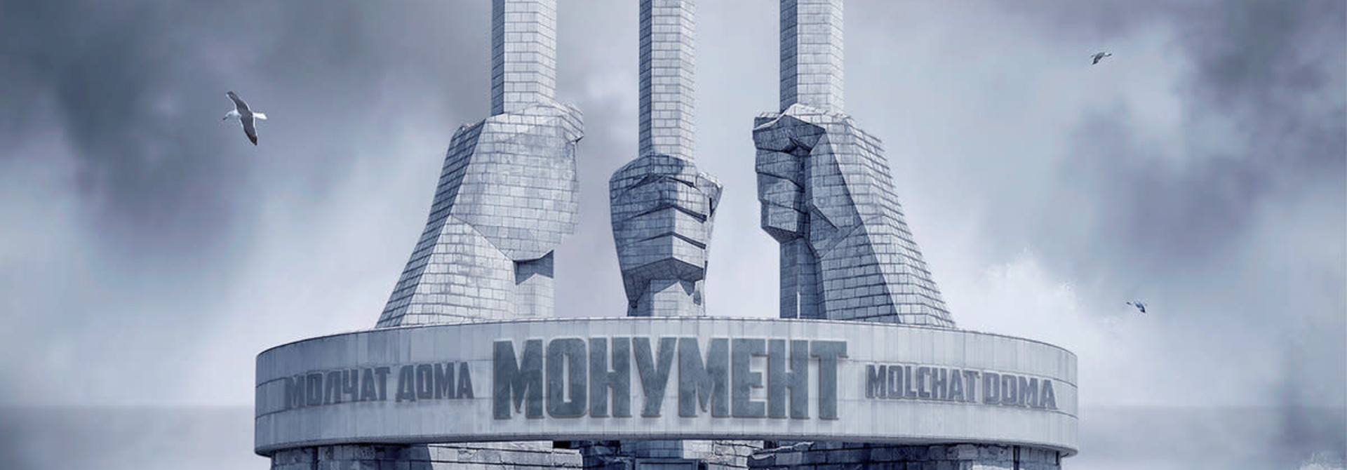 Molchat Doma • Monument
