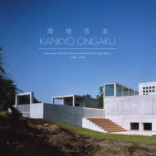 Artistes Variés • Kankyō Ongaku: Japanese Ambient, Environmental & New Age Music 1980-1990-1
