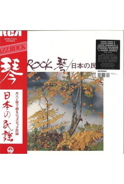 Sawai, Sawai, Yamamoto, Nakamure, Takimoto & Inomata • Jazz Rock