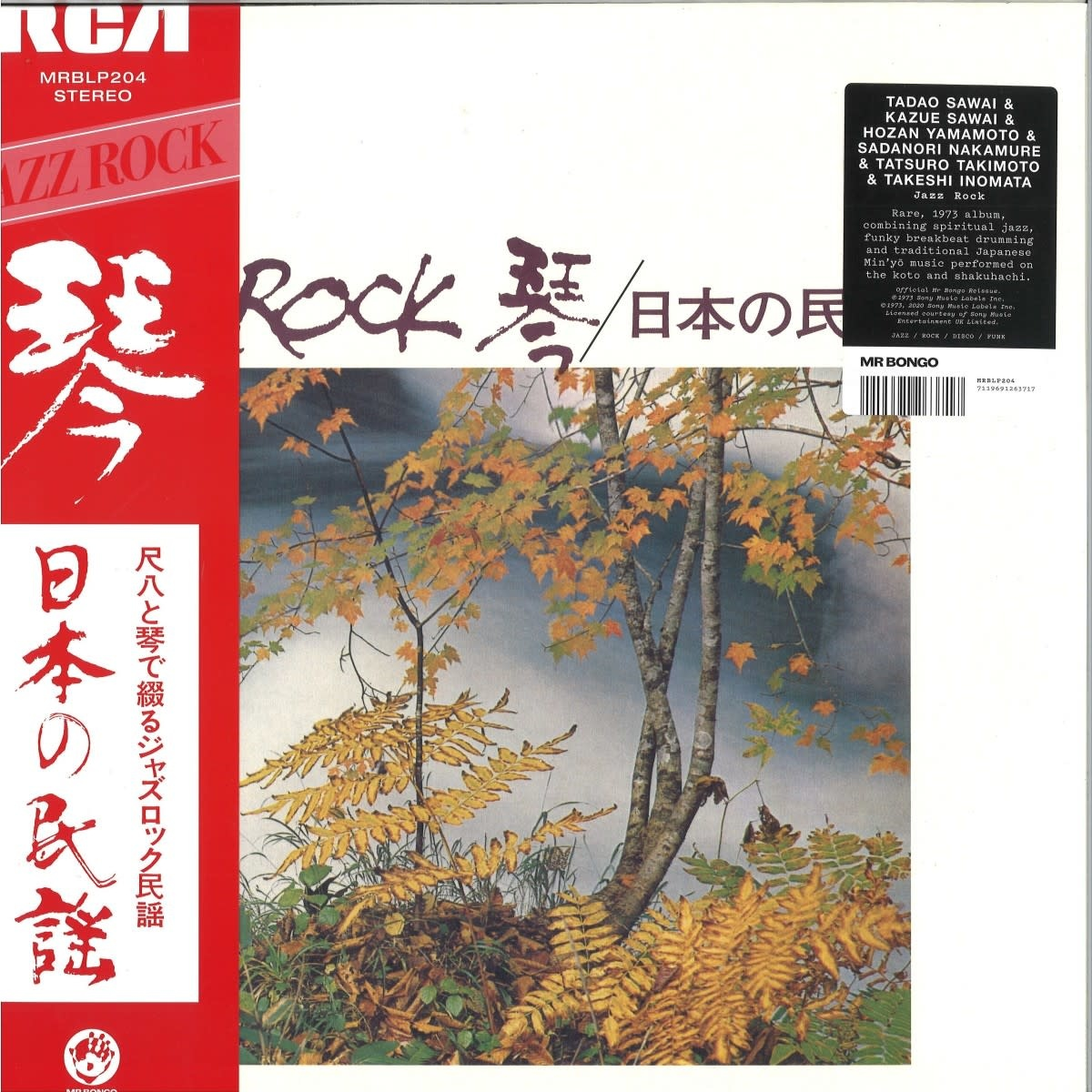 Sawai, Sawai, Yamamoto, Nakamure, Takimoto & Inomata • Jazz Rock-1