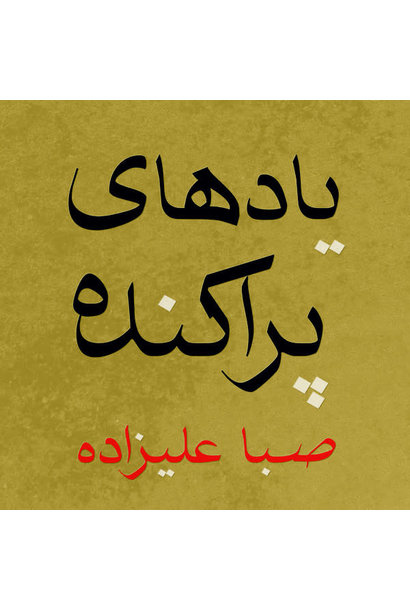 Saba Alizadeh • Scattered Memories