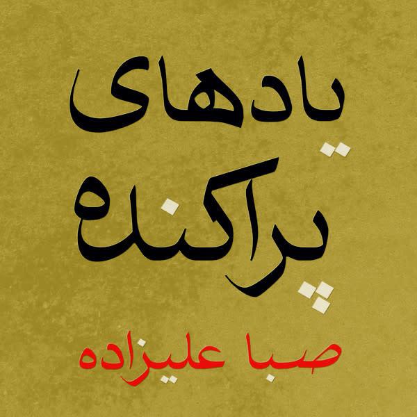 Saba Alizadeh • Scattered Memories-1