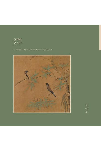 Li Yilei • 之/OF