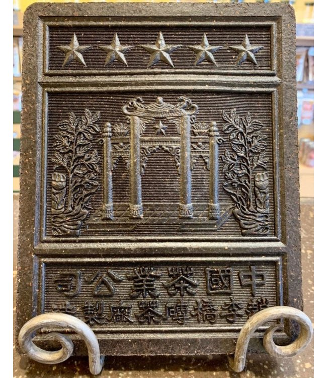 Tea from China 2009 Ancient Hubei Large Tea Brick