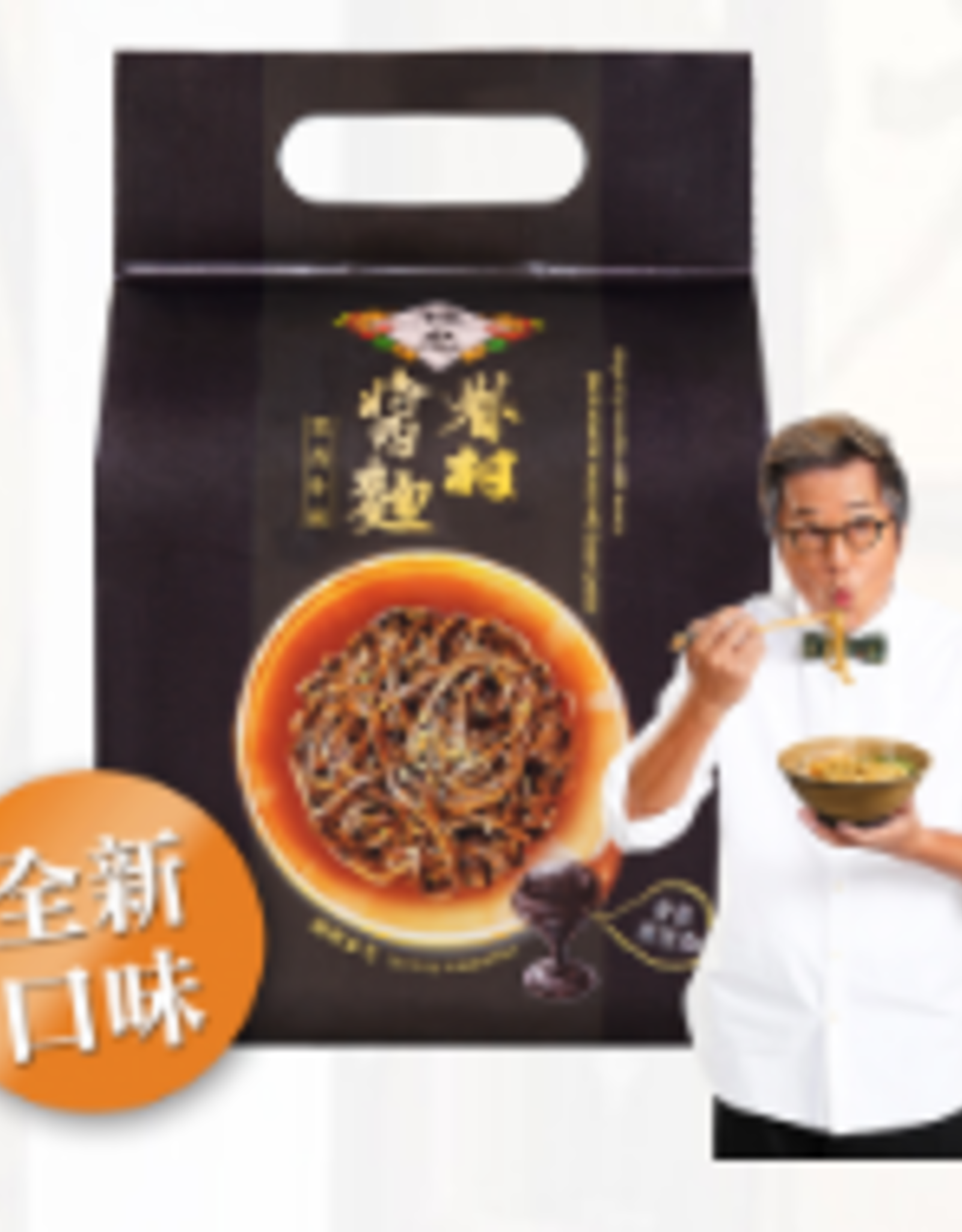 (UK) Vege Village Dry Noodles With Spicy Black Sesame & Bean Paste*(福忠) 眷村醬麵-黑香炸痲