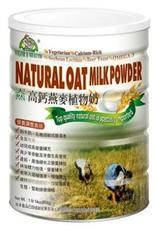 (UK) Vege Oat Milk Powder*(有機廚坊) 高鈣燕麥植物奶