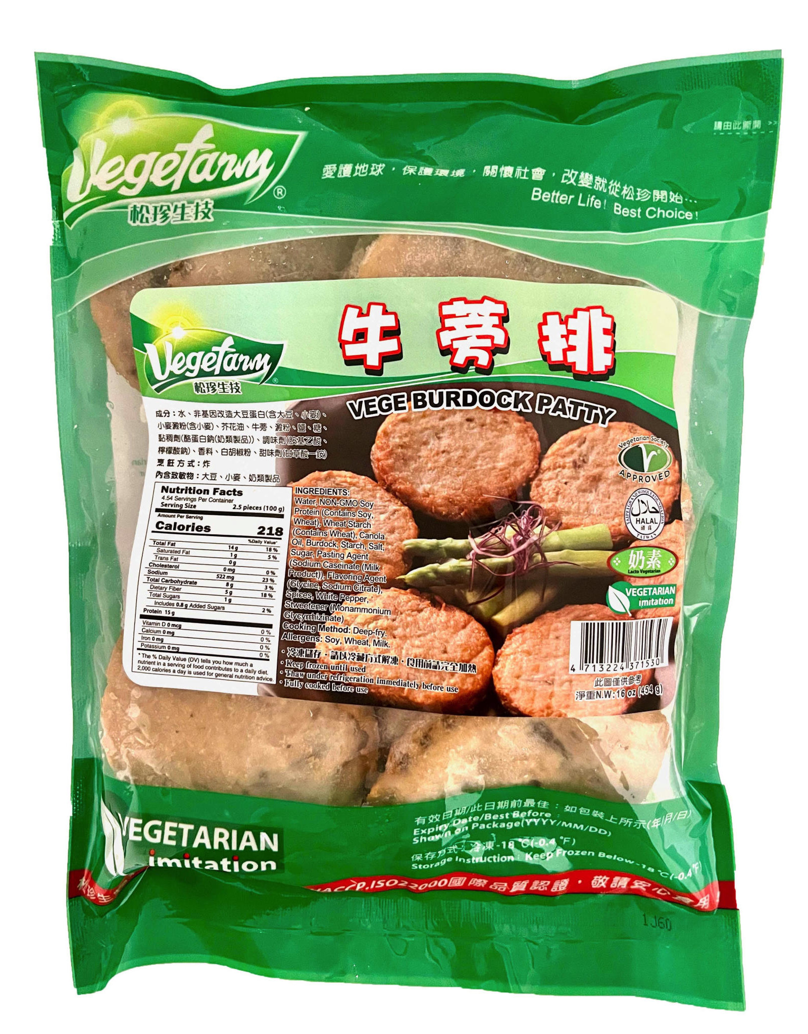 Vegefarm * 松珍 (VF) Vege Burdock Patty (S)*(松珍) 牛蒡排 (S)
