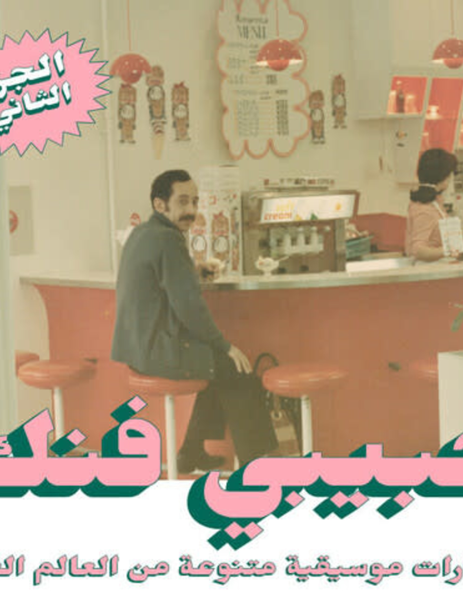 Habibi Funk 2: An Eclectic Selection From Arab World Part 2