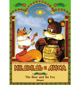 The Bear and The Fox (Bilingual)