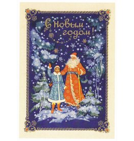 Holiday Notecard Grandfather Frost & Snow Maiden