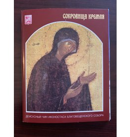 Vintage Set of Icon Prints from the Moscow Annunciation Cathedral