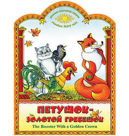 The Fox and The Rooster (Bilingual)