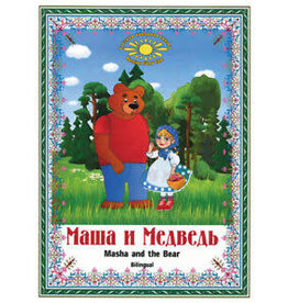 Masha and The Bear (Bilingual)