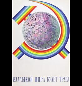 "Popenko ""Workers will Inherit the World"" Postcard"