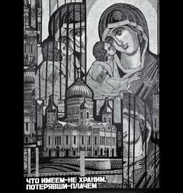 """Akhunov """"Weeping"""" Postcard"""