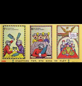 "Nemkova ""Vintage Imperial Prohibition Posters"" Postcard"