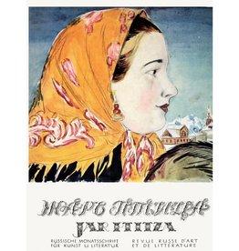 """""""Jar Ptitsa"""" Cover Notecard"""