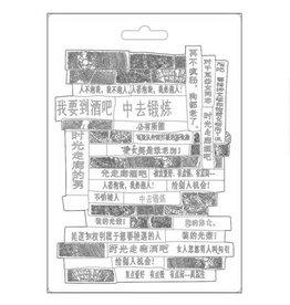 Stamperia Sir Vagabond Japan Writings Soft Mould A5