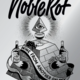Noble Rot Magazine Issue #24