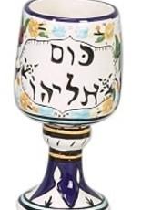 Elijah Cup w/Coaster Armenian