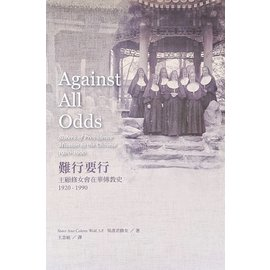 Against All Odds: Sisters of Providence Mision to the Chinese 1920-1990
