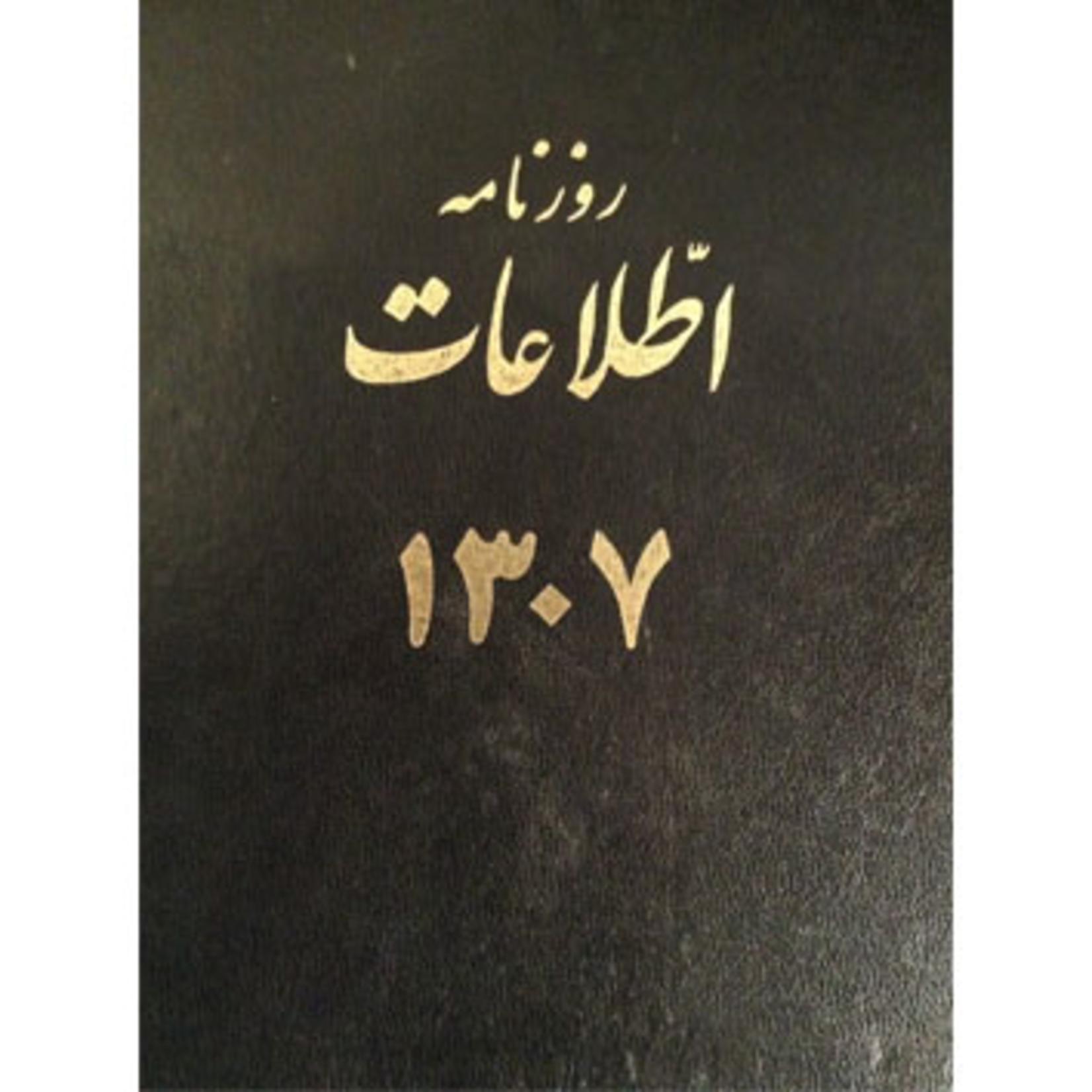 TAJHOME Ettelaat Book