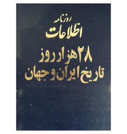 TAJHOME Ettelaat Book 28000day