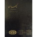 TAJHOME Kayhan Book Real Newspaper
