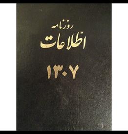 TAJHOME Ettelaat Book Real newspapper