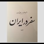 TAJHOME Travel in Iran 1-2