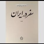 TAJHOME Travel in Iran-Farman