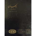 TAJHOME Kayhan Book